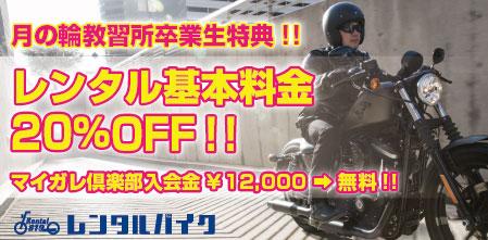 【レンタルバイク】卒業生特典20%OFF!