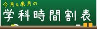 top_left_gakka.jpg
