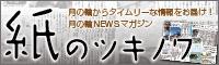 top_left_papermoon.jpg