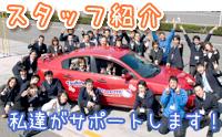 top_left_staff.jpg