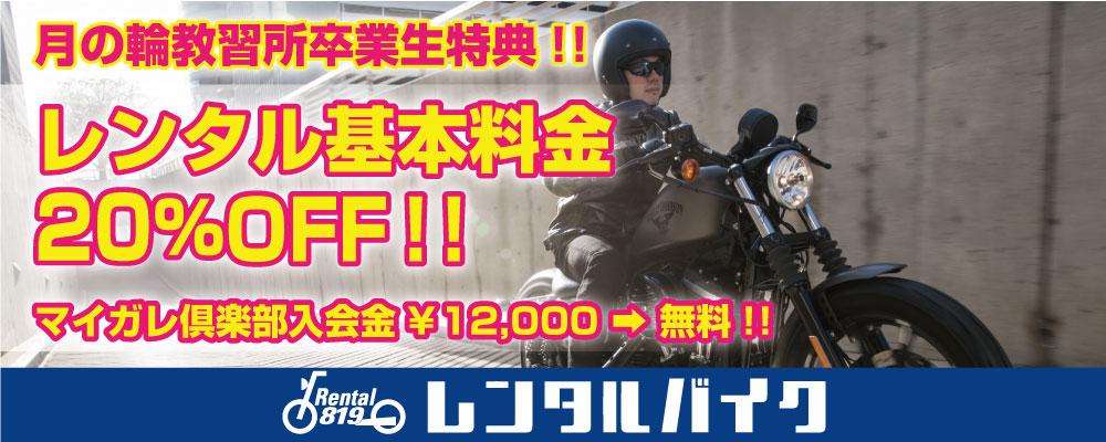 キャンペーンバナー-レンタルバイク20%OFF