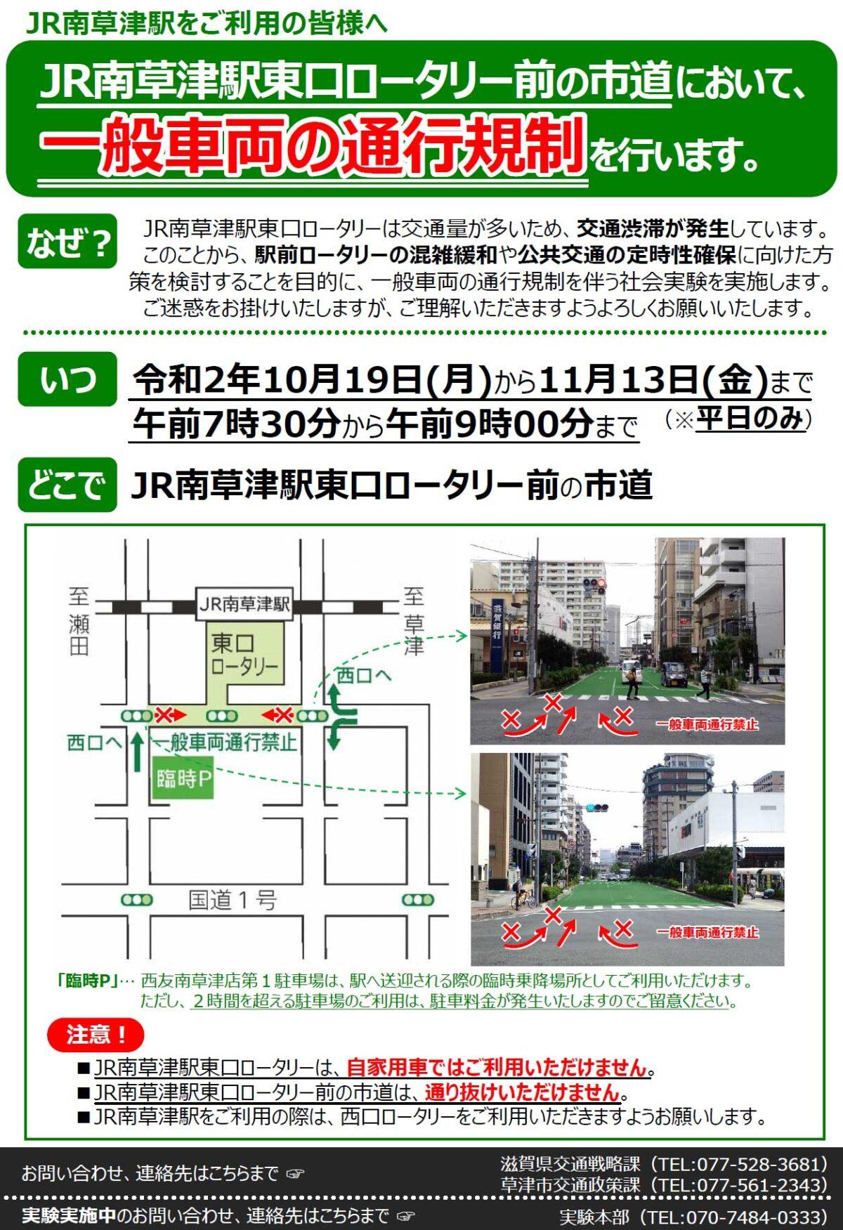 【送迎バス】10/19~11/13 8時台の南草津駅東口の利用停止について