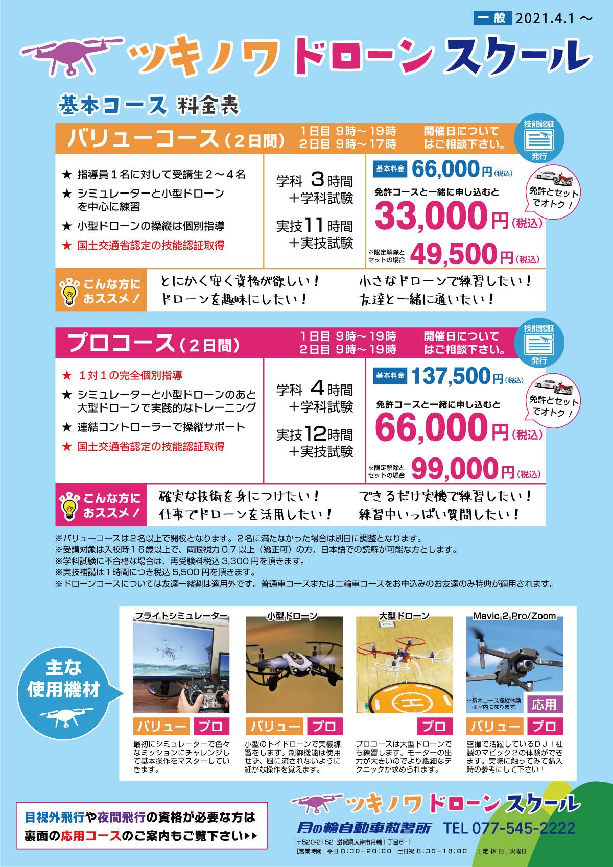 🚁ドローン資格が33,000円~!お得なセットプラン登場!