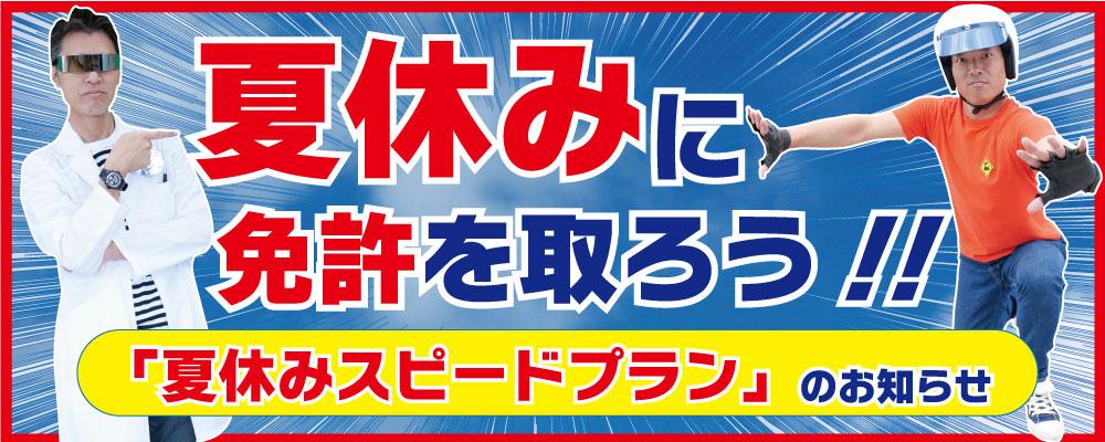 キャンペーンバナー-夏休みスピードプラン