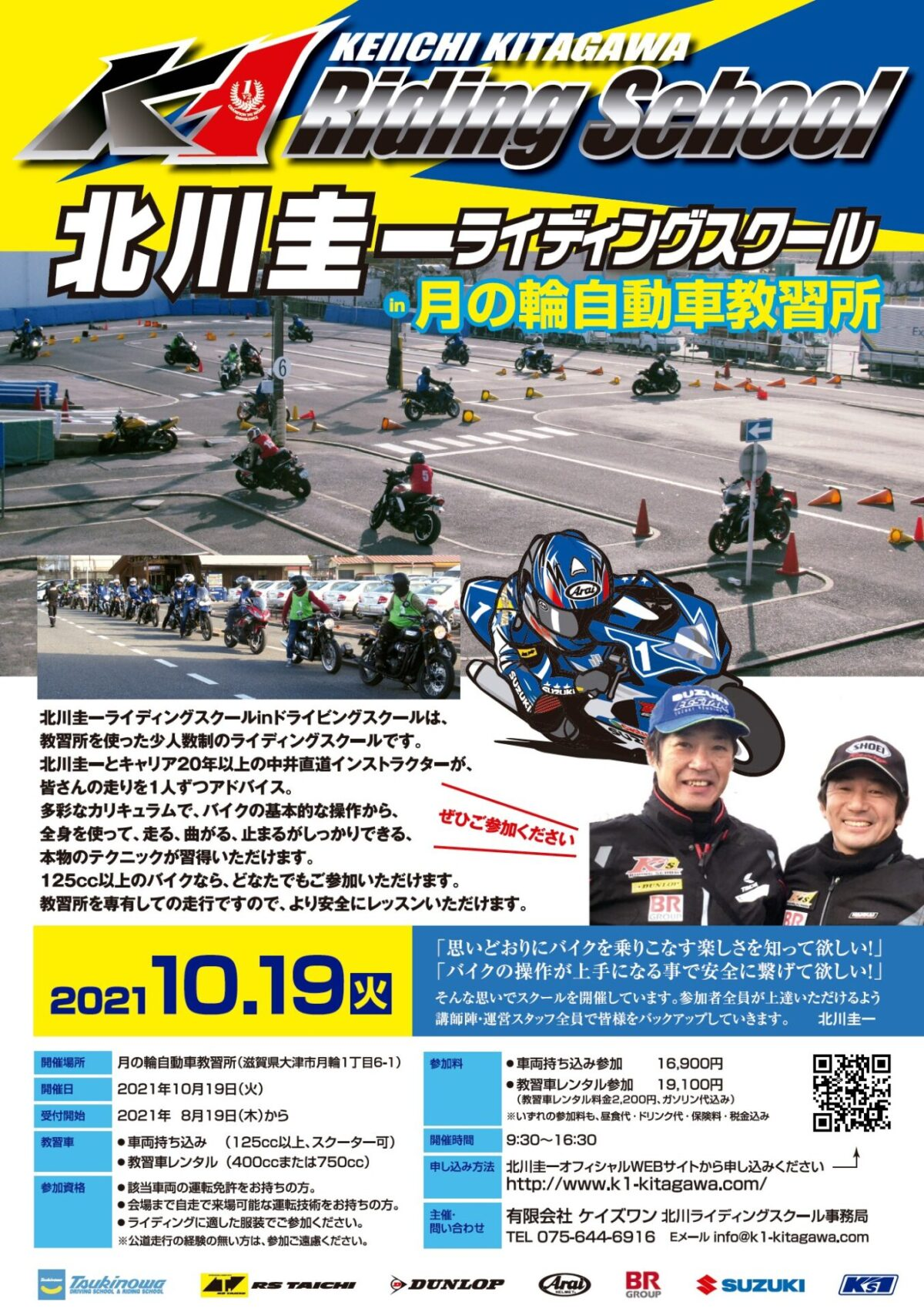 「北川圭一ライディングスクール」開催のお知らせです。
