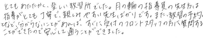 田村あゆみさん_1